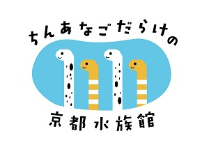 ちんあなごだらけの京都水族館