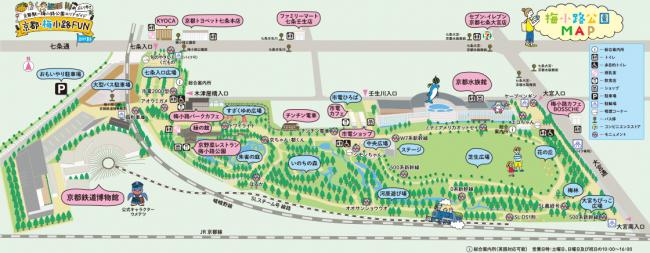 梅小路公園MAP