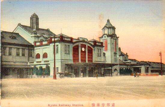 二代目京都駅