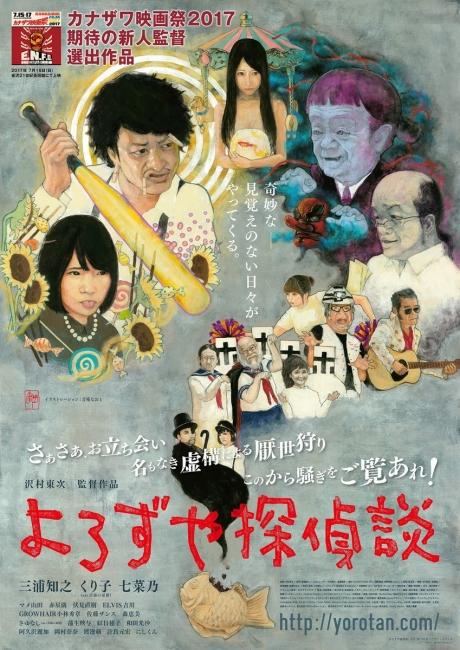 「よろずや探偵談」(カナザワ映画祭2017 期待の新人監督選出作品)