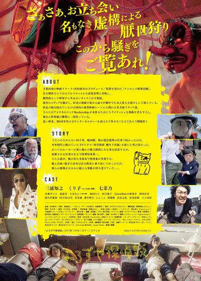 「よろずや探偵談」(カナザワ映画祭2017 期待の新人監督選出作品)チラシ