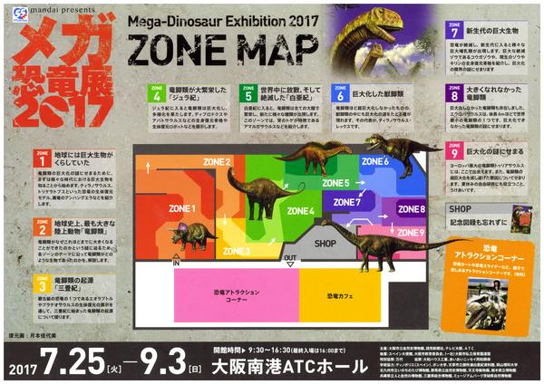 メガ恐竜展2017 ZONE MAP