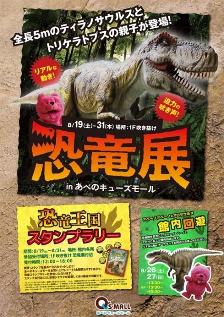 恐竜展 in あべのキューズモール