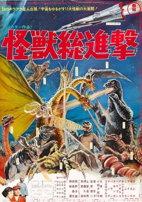 怪獣総進撃 映画ポスター