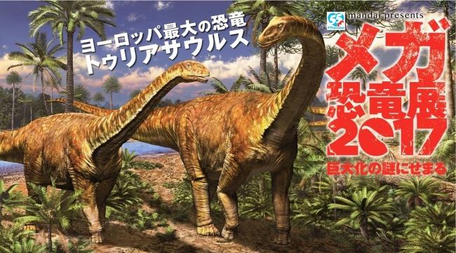 メガ恐竜展2017 ポスター