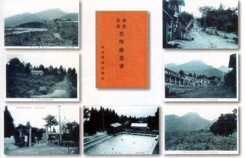 500 昔の赤倉温泉絵葉書
