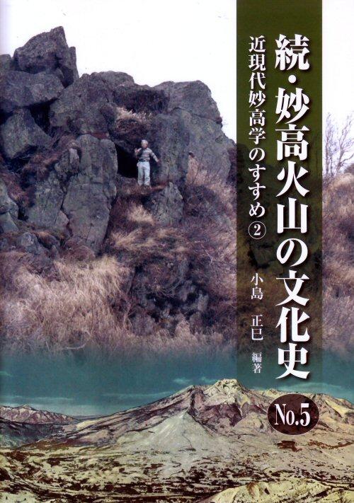 500 20170503 表紙:続・妙高火山の文化史#5