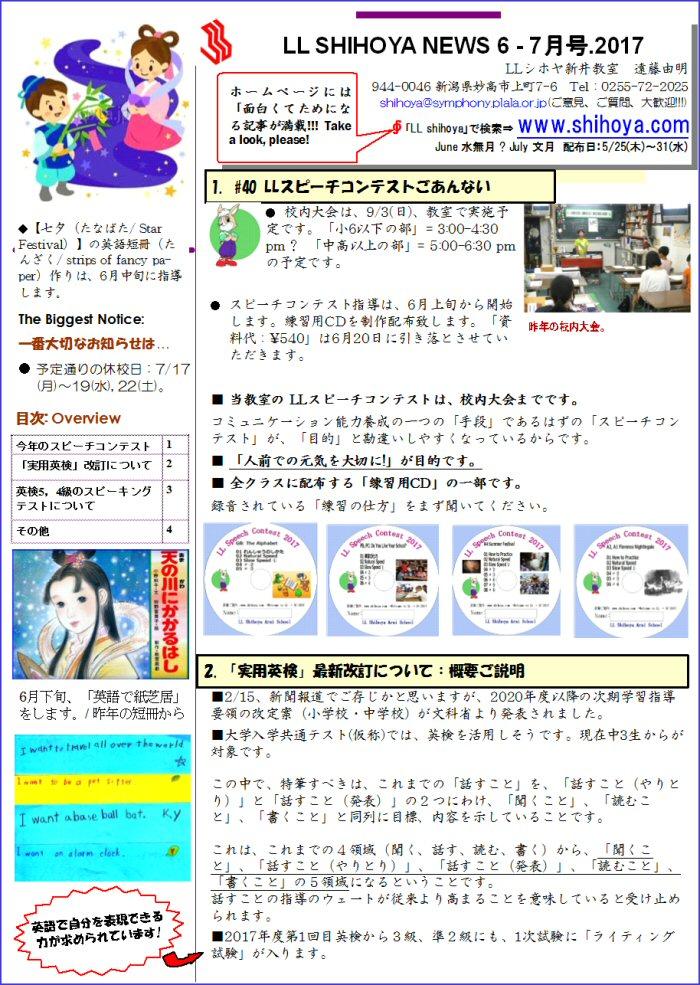 700 Shihoya News 6-7 01