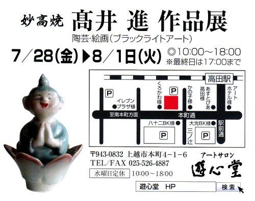 500 02 高井進葉書