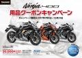2017 Ninja400用品クーポンキャンペーン