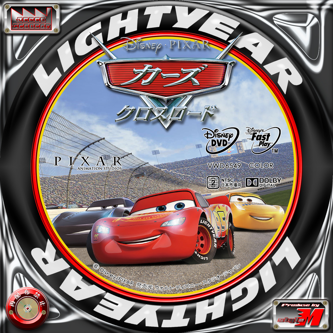 Label factory m style cars 3 for 2 1 2 box auto