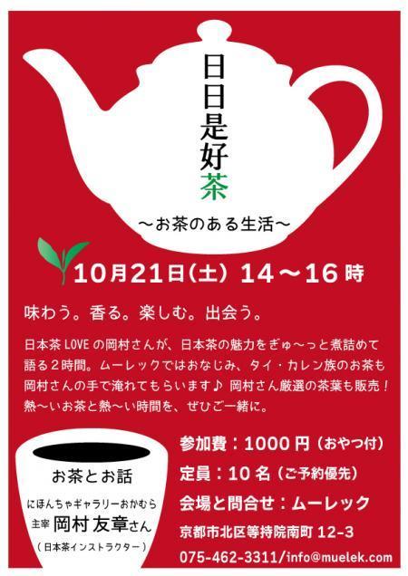Ver2-茶会1021チラシ_convert_20170921173243