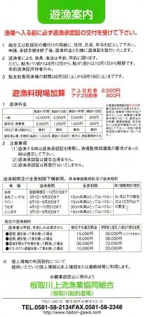 平成29年度鮎遊漁案場内_裏