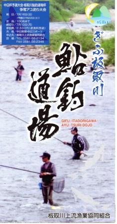 平成29年度鮎遊漁案場内_表