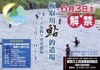 平成29年鮎釣り解禁ポスター