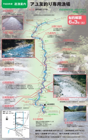 平成29年鮎遊漁場案内_中
