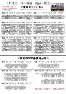 お品書き3 東武10000