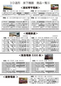 お品書き6 琴電 相鉄 阪急