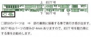 8577解説