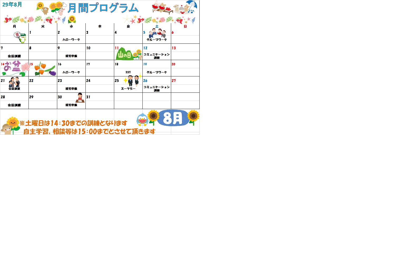 月間プログラム(H29年8月)