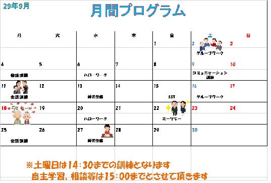 月間プログラム(H29年9月)