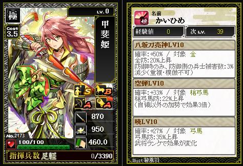 20170508115801部隊編成 - 戦国IXA