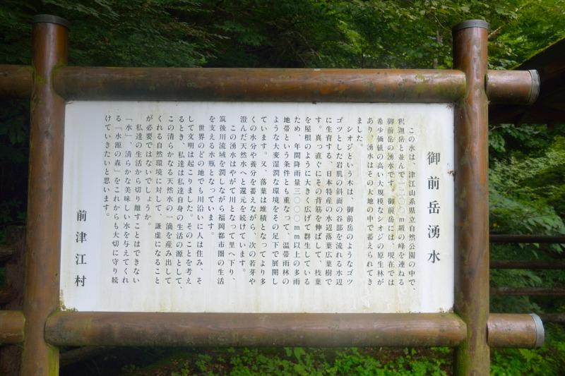 御前岳 (33)
