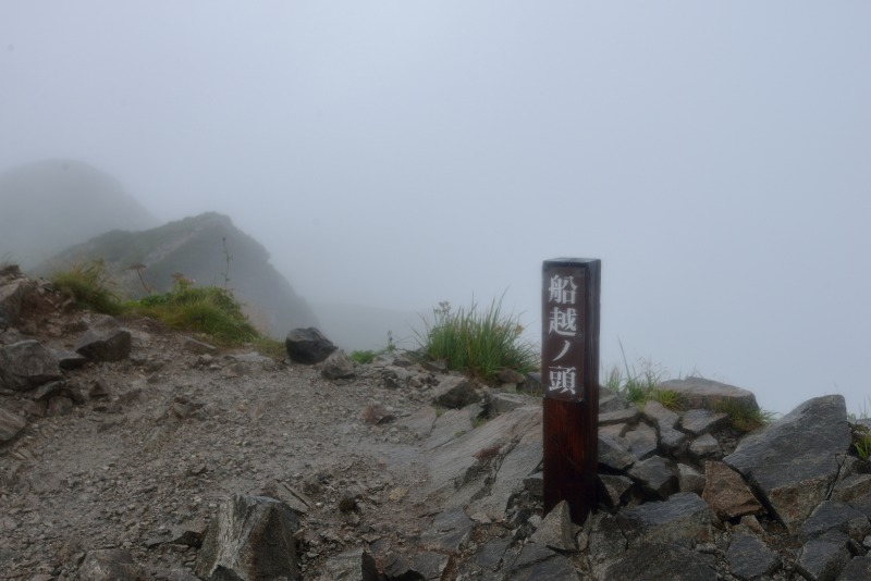 白馬岳 (71)