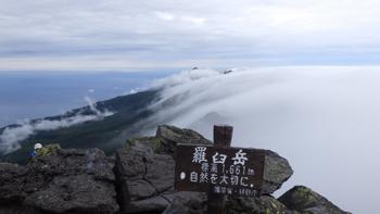 羅臼岳001