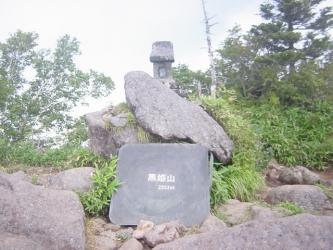黒姫山山頂