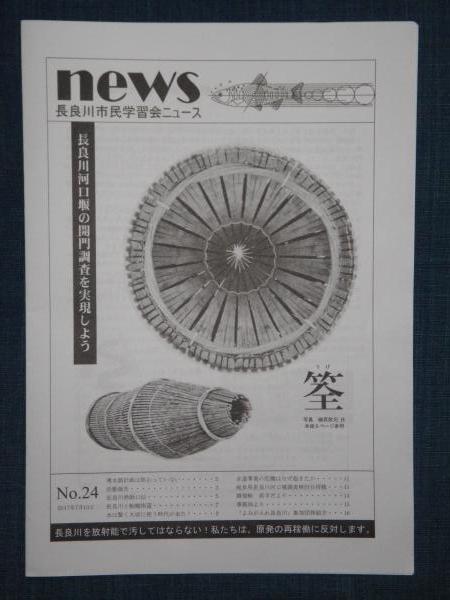 ニュース24号 (2)