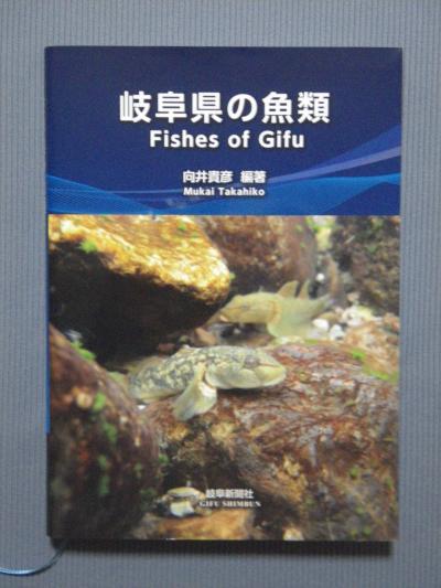 岐阜県の魚類表紙