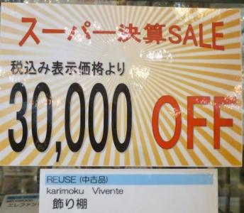 3万円引き