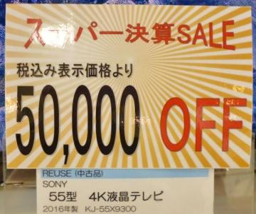 5万円引き