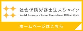 社会保険労務士法人シャイン