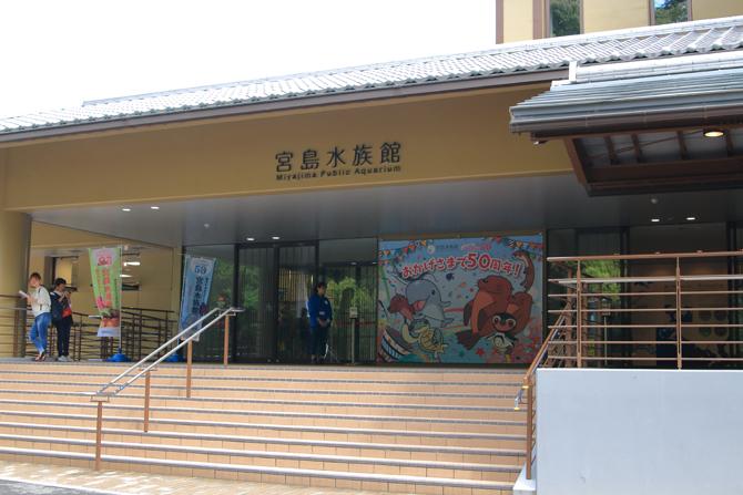 20170507宮島水族館