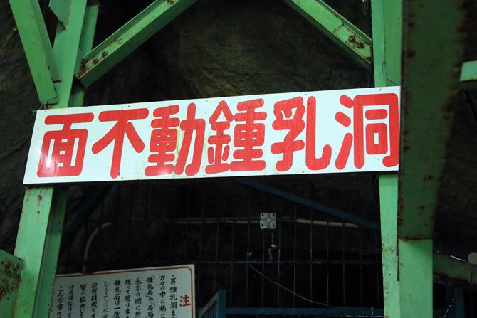 20170811メン不動鍾乳洞