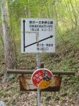 四尾連湖03-05