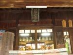 浅間神社(甲斐)本殿18