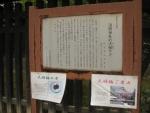 浅間神社(甲斐夫婦梅02