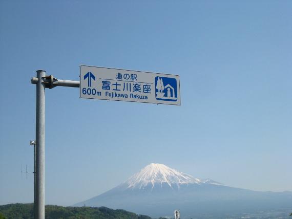 富士川楽座01