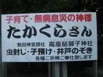 高座結御子神社01-03