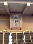 高座結御子神社01-16