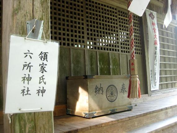 六所神社(領家村)10