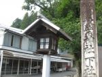 秋葉神社・下社02