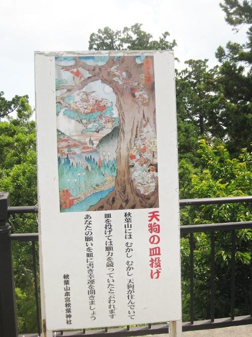 秋葉神社・かわらけ投げ-摂末社19
