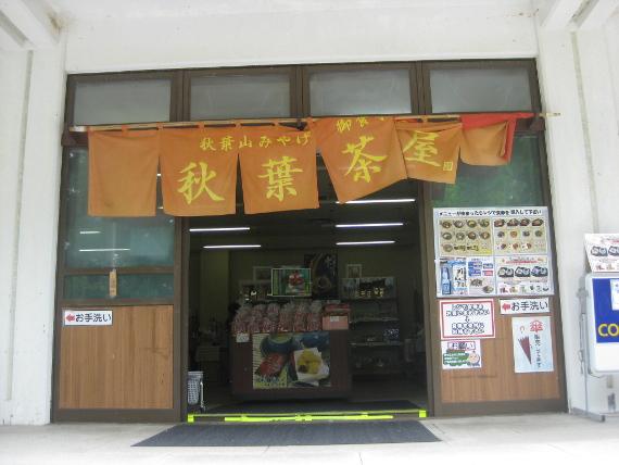 秋葉神社・お茶コーラ02