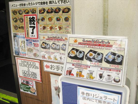秋葉神社・お茶コーラ04