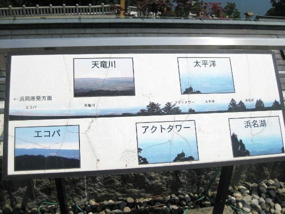 秋葉神社・お茶コーラ06