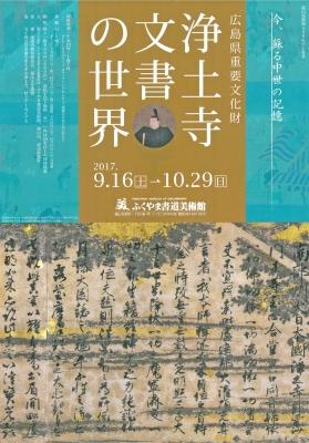 ふくやま書道美術館「浄土寺文書の世界」1